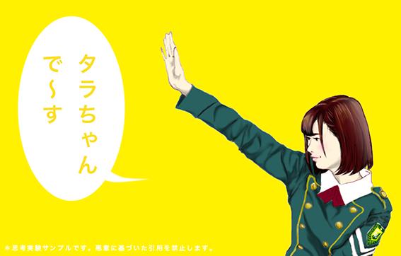 risha_01_タラちゃん.png